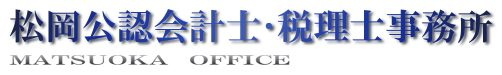 松岡公認会計士・税理士事務所